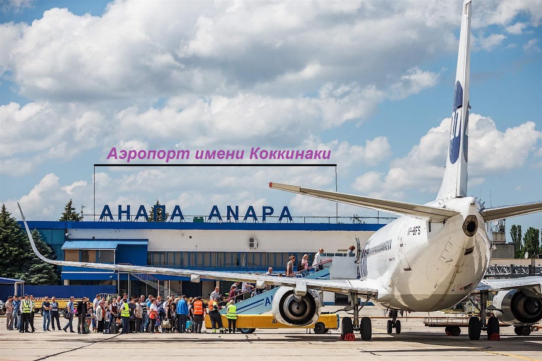 Аэропорт Анапа имени Коккинаки