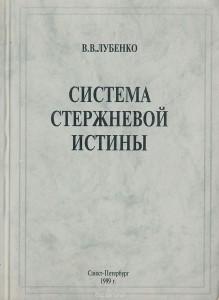 Обложка книги Владимира Лубенко