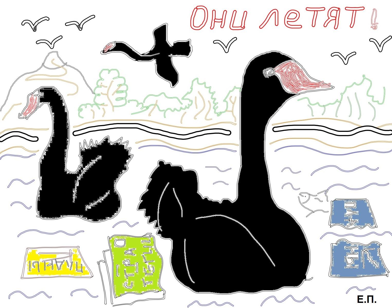black swan - ep