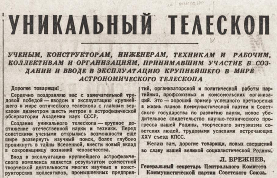 "Передовица газеты ""Правда"""