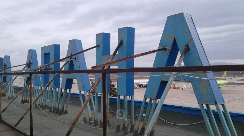 Старый терминал