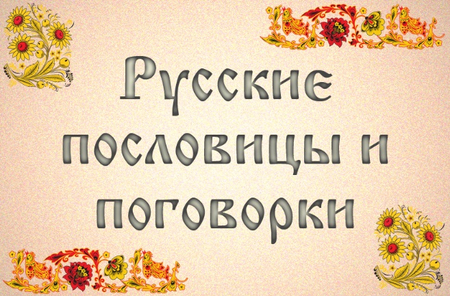 russkije-poslovitsy-i-pogovorki