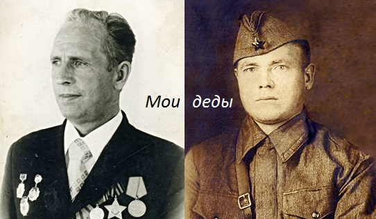 my_grandfathers2