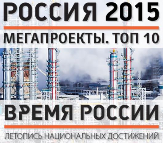 Россия Мегапроекты 2015