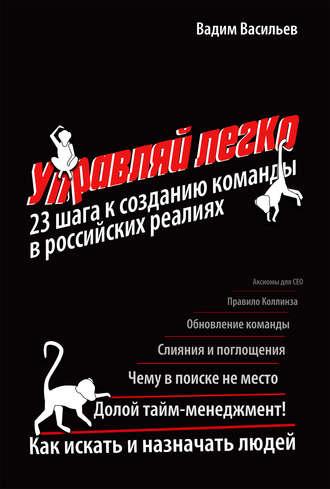 48782680-vadim-vasilev-21271434-upravlyay-legko