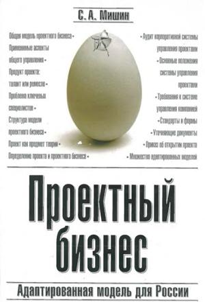proektnyj_biznes