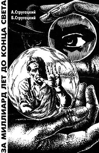 иллюстрация стругацких