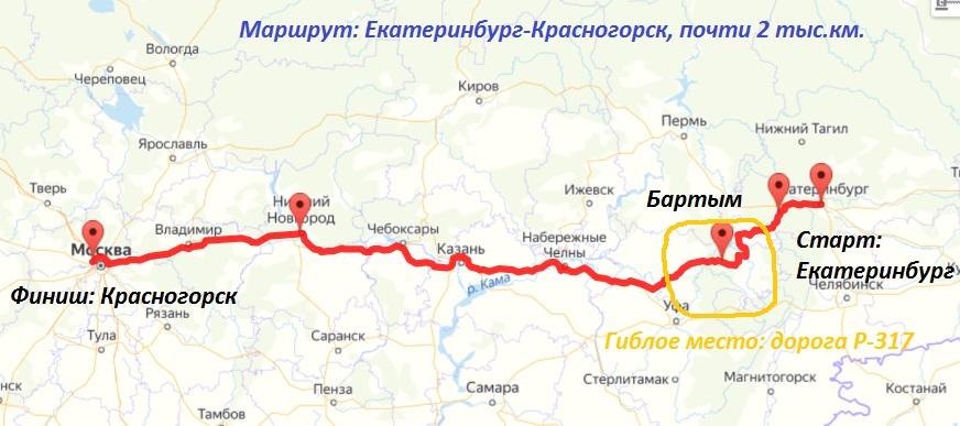Екб-Красногорск