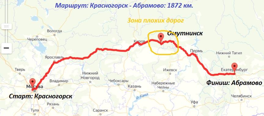 Красногорск-Екб