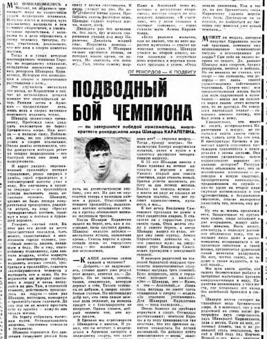 """Публикация в """"Комсомольской правде"""" от 12 октября 1982"""