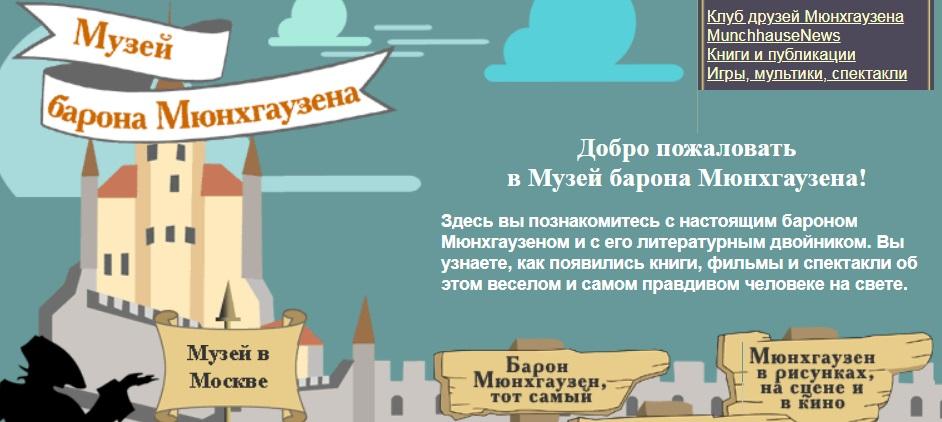 В Москве есть музей барона Мюнхгаузена