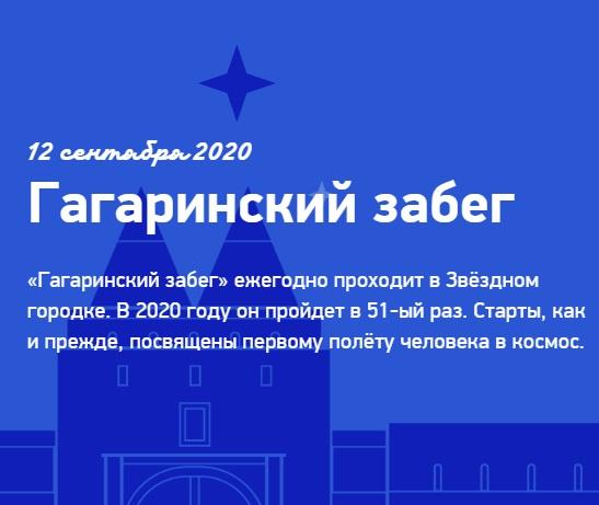 Гагаринский 12 сентября