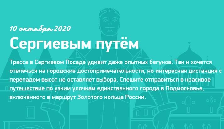 Сергиев 10 октября