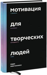 motivatsiya-dlya-tvorcheskikh-lyudey