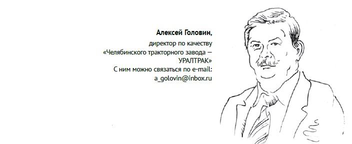 Алексей Головин