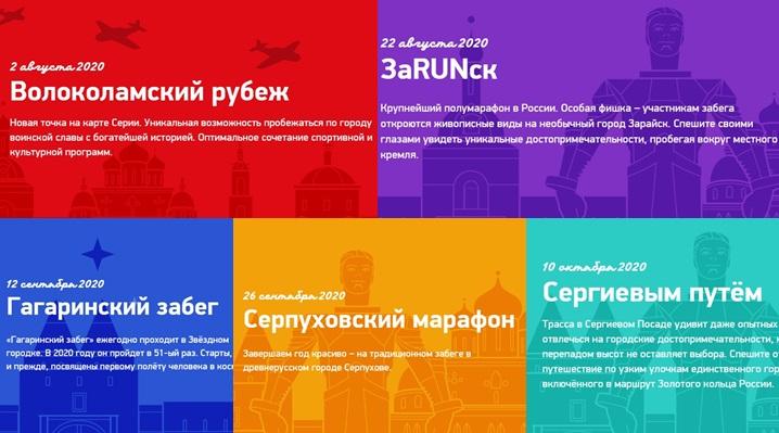 """Серия забегов """"Живу спортом"""" 2020 год"""