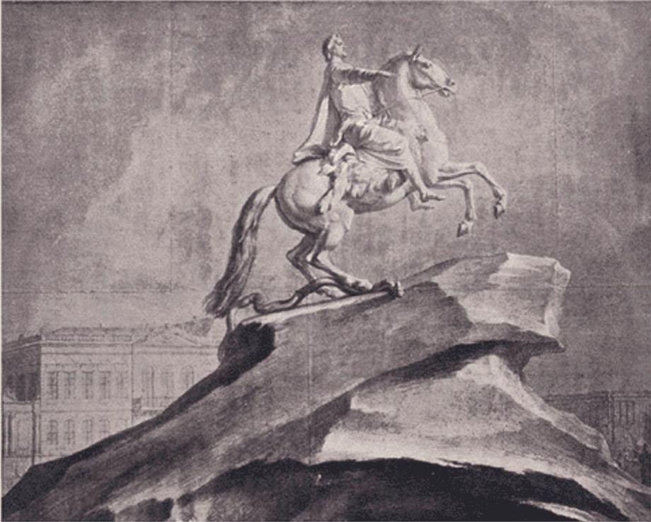 Рисунок модели монумента Петру Великому, сделанный художником Антоном Лосенко в мастерской Фальконе. 1770 год. Музей города Нанси во Франции.