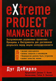 Экстремальное управление проектами
