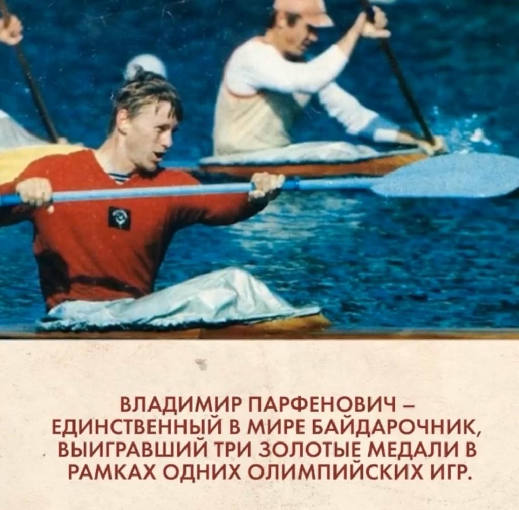 Парфенович