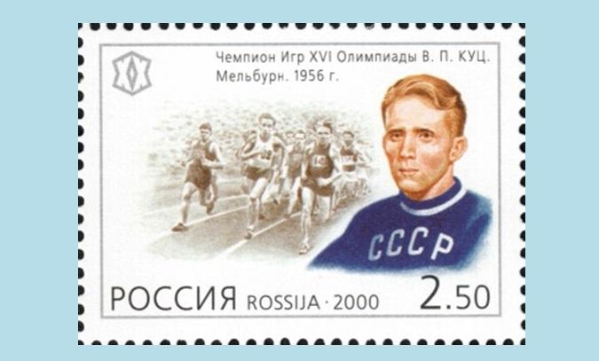 Куц на почтовой марке СССР