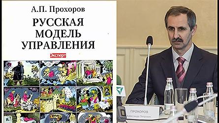 Справа - автор Александр Прохоров, слева - первая обложка книги